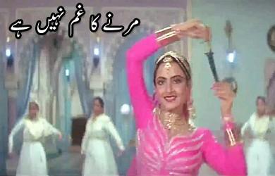marne-ka-gham-nahi