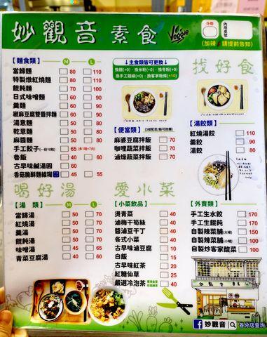 妙觀音素食菜單-桃園寶山店~桃園素食