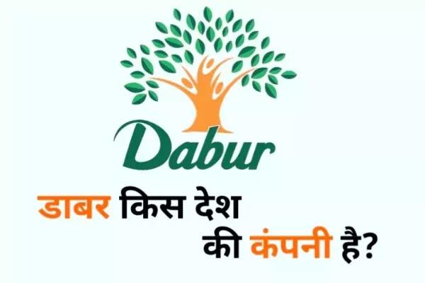 Dabur किस देश की कंपनी है और इसका मालिक कौन है?