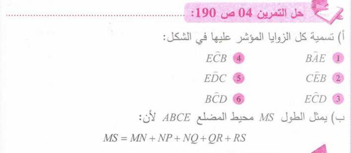 حل تمرين 4 صفحة 190 رياضيات للسنة الأولى متوسط الجيل الثاني