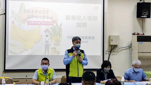 農委會推動香蕉收入保險 鼓勵蕉農投保有保障