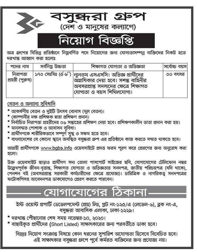 বসুন্ধরা গ্রুপে সিকিউরিটি নিয়োগ ২০২০ - bangladesh protidin potrika ajoker chakrir khobor