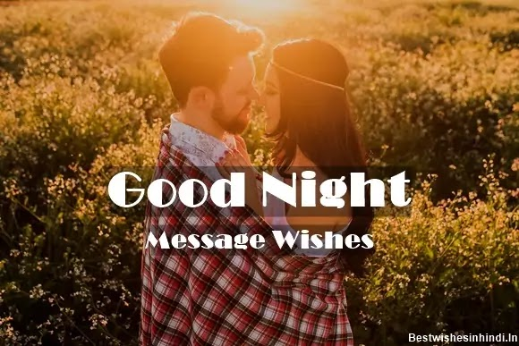 cute good night images for lovers, lovely good night images for friends, good night images for wife, good night images shayari, good night messages in hindi with images, good night sms, msg