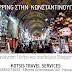 Shopping στην Κωνσταντινούπολη με την Kotsis Travel