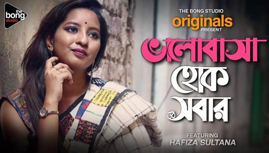 Bhalobasa Hok Sobar Lyrics by Hafiza from The Bong Studio