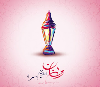 رمضان احلى مع اسراء
