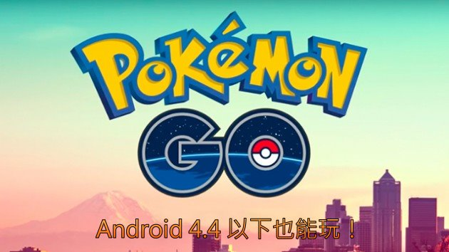pokemon go 5 - Android 4.4 以下也能玩 Pokemon GO!適用於 Android 4.1/4.2/4.3