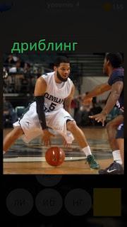 389 фото баскетболист обводит соперника с мячом дриблинг 4 уровень