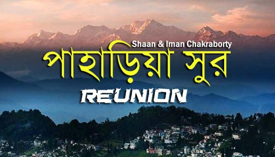 Paharia Sur sung by Shaan And Iman Chakraborty from Reunion Bengali Movie