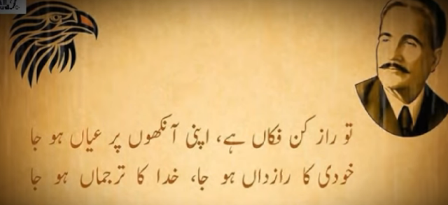 Allama iqbal poetry kalam iqbal best Urdu Poetry