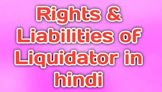 Rights & Liabilities of Liquidator in hindi