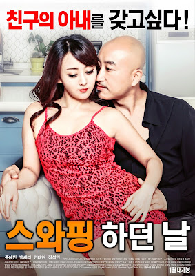 The Day of Swapping (Korean Movie - 2016) - 스와핑 하던 날 @ HanCinema :: The