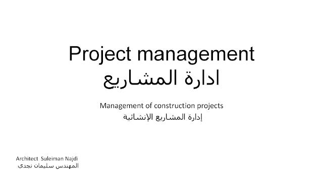 ملخص كامل لشرح ادارة المشاريع الانشائية