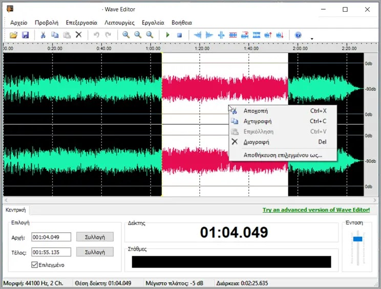 Wave Editor : Δωρεάν λογισμικό ψηφιακής επεξεργασίας ήχου για τα Windows.