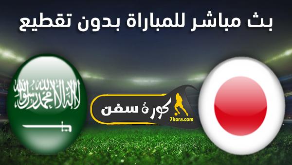 موعد مباراة اليابان والسعودية بث مباشر بتاريخ 09-01-2020 كأس آسيا تحت 23 سنة