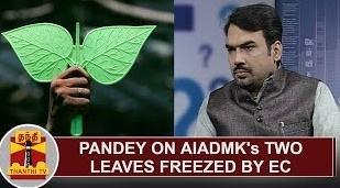 Pandey on AIADMK's Two Leaves freezed by EC