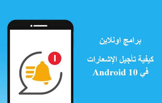 كيفية تأجيل الإشعارات في Android 10