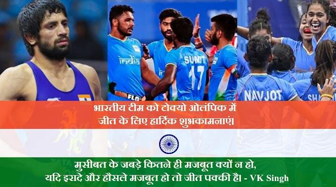 Tokyo Olympics 2021 India