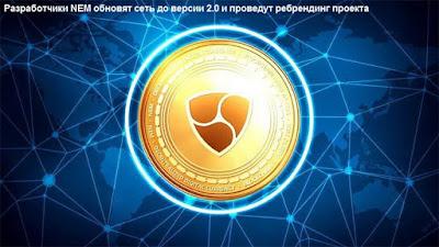 Разработчики NEM обновят сеть до версии 2.0 и проведут ребрендинг проекта
