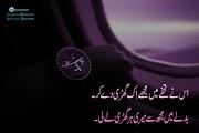 Free Download   2 Lines Poetry   Whatsapp Poetry   Romantic Poetry   Urdu Poetry   Love Poetry   Ishq Poetry   Us Ne Tohfe Mein Mujhe Gharri De Kar