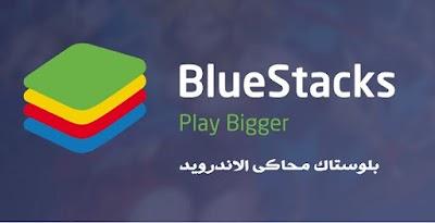 برنامج محاكي Bluestacks  للأندرويد وصفته الشركة المصنعة بأنه أسرع منصة الألعاب المحمولة على الأرض