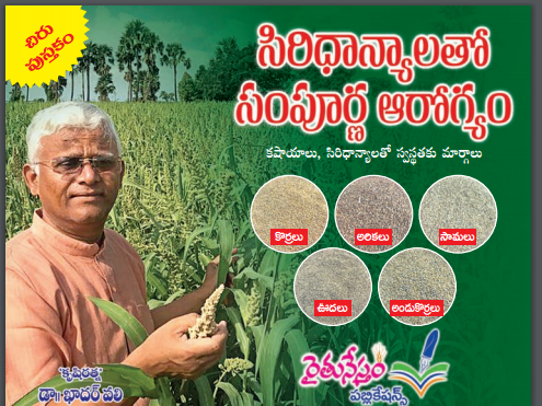 సిరిధాన్యాలతో సంపూర్ణ ఆరోగ్యం Siri Dhanyalu Health Tips Telugu Book By Dr. Khader Vali/2018/12/siri-dhaanyaalu-magic-millets-remedies-solutions-health-tips-by-dr-khadar-valli-telugu-pdf-download.html