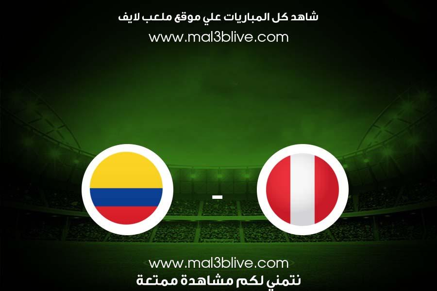 مشاهدة مباراة البيرو وكولمبيا بث مباشر اليوم الموافق 2021/07/10 في كوبا أمريكا 2021