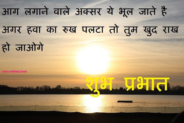 good morning quotes inspirational in hindi hd