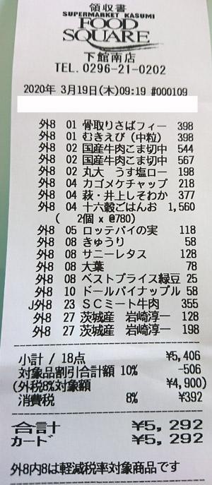 カスミ フードスクエア下館南店 2020/3/19 のレシート