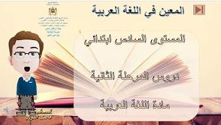 مورد رقمي يضم جميع دروس اللغة العربية الدورة الثانية المستوى السادس