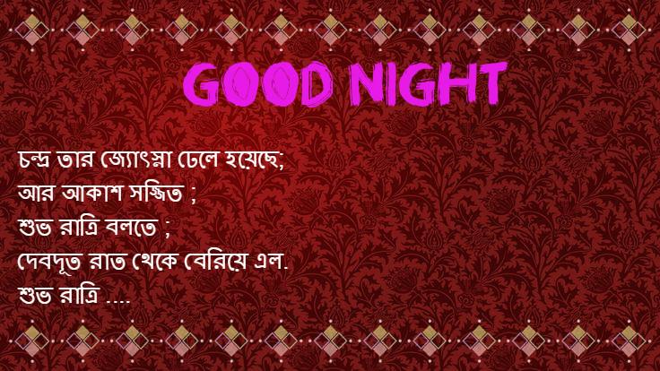 Bangla Good Night Sms Bangla Good Night Sms With Love