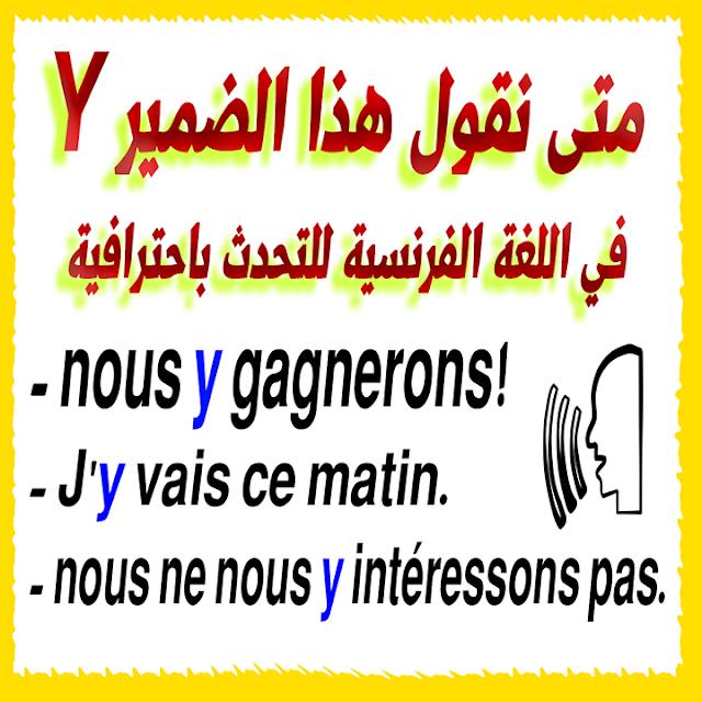 متى نستخدم الضمير Y في الفرنسية بسهولة تامة؟ تعلم الفرنسية شرح قواعد اللغة الفرنسية بسهولة للمبتدئين Le pronom Y en français