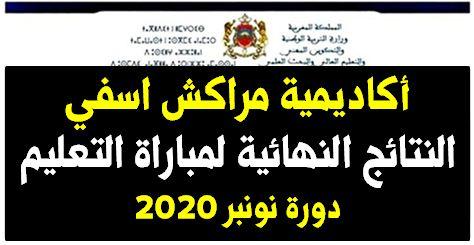 جهة مراكش اسفي النتائج النهائية لمباراة التعليم والملحقين نونبر 2020