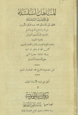 المناهل السلسلة في الأحاديث المسلسلة لمحمد اللكنوي - تحقيق الدفتردار , pdf