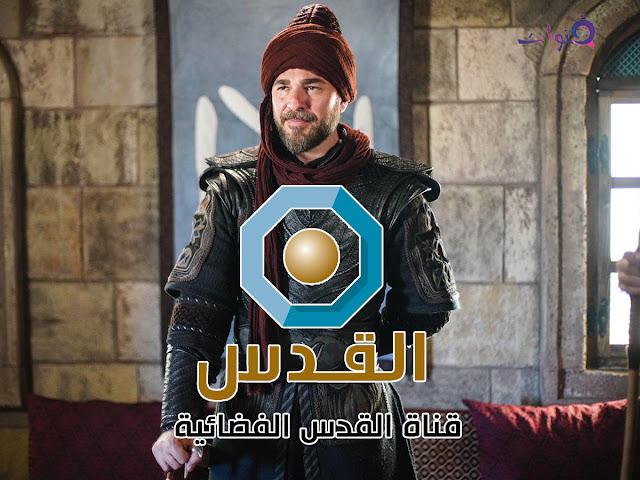 تردد قناة القدس الجديد لمشاهدة قيامة ارطغرل الجزء الخامس