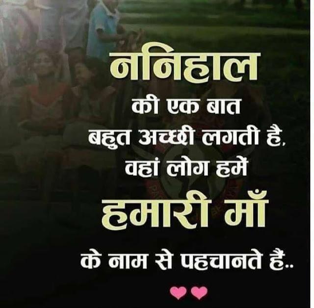 aaj ka suvichar in hindi Images