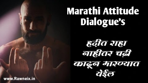 700+ Marathi Attitude Dialogue's   Trending Marathi Attitude Dialogue's, Status, Quotes