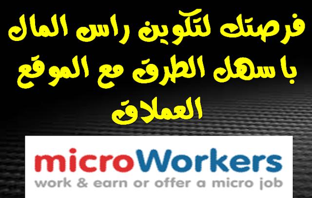 شرح موقع microworkers لتكوين راس المال من الانترنت