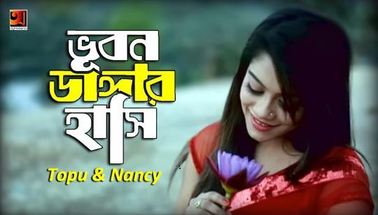 Bhubon Dangar Hashi by Topu And Nancy