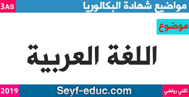 موضوع اللغة العربية لشهادة البكالوريا 2019 تقني رياضي