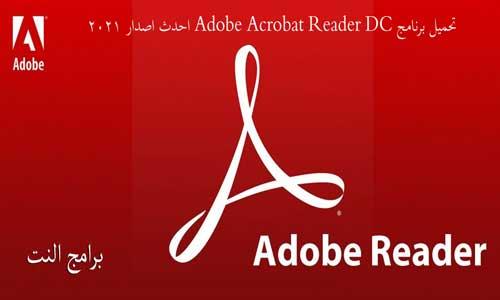 تحميل برنامج Adobe Acrobat Reader DC احدث اصدار 2021