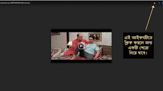 একটা ভালোবাসার গল্প ফুল মুভি Ekta Bhalobasar Golpo Full Movie& Watch Online | Golpo