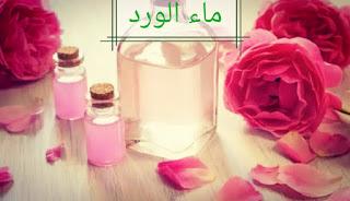 فوائد ماء الورد للبشرة والجسم