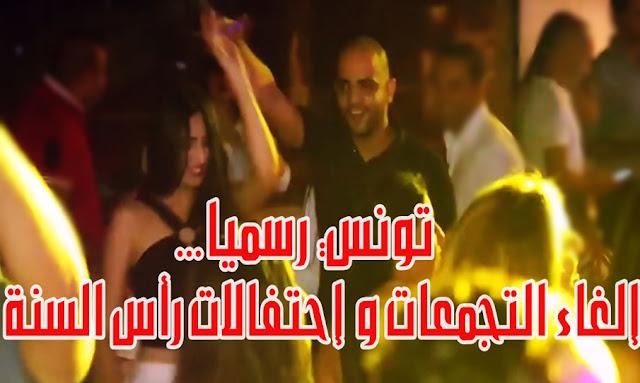 Tunisie: Les autorités décident d'annuler les célébrations du Nouvel An
