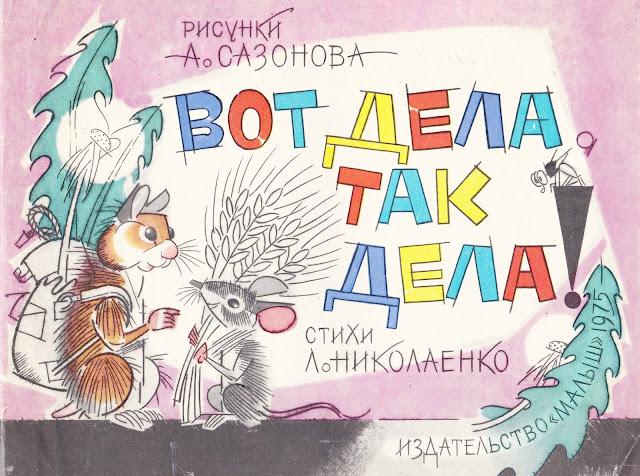 livre d'enfants en russe