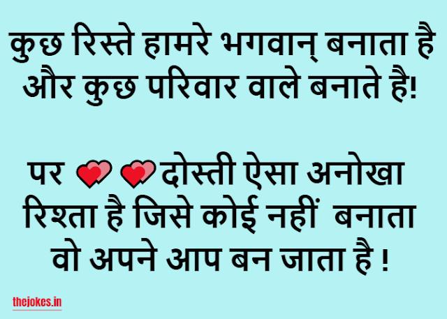 Dosti shayari in hindi-Friendship shayari