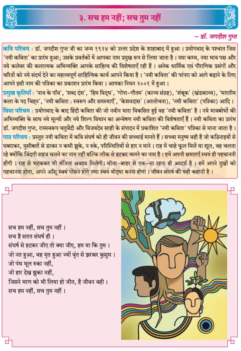 Chapter 3: सच हम नहीं; सच तुम नहीं Balbharati solutions for Hindi - Yuvakbharati 12th Standard HSC Maharashtra State Board chapter 3 - सच हम नहीं; सच तुम नहीं [Latest edition]