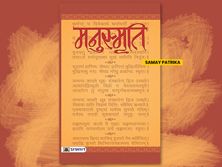 manusmriti-hindi-book