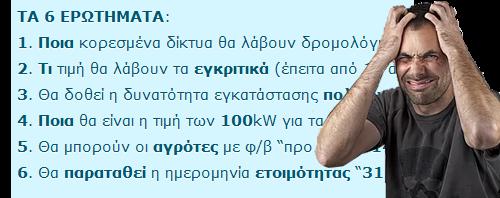 ΤΑ 6 ΕΡΩΤΗΜΑΤΑ
