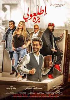 مشاهدة مشاهدة فيلم اطلعولي برة 2018